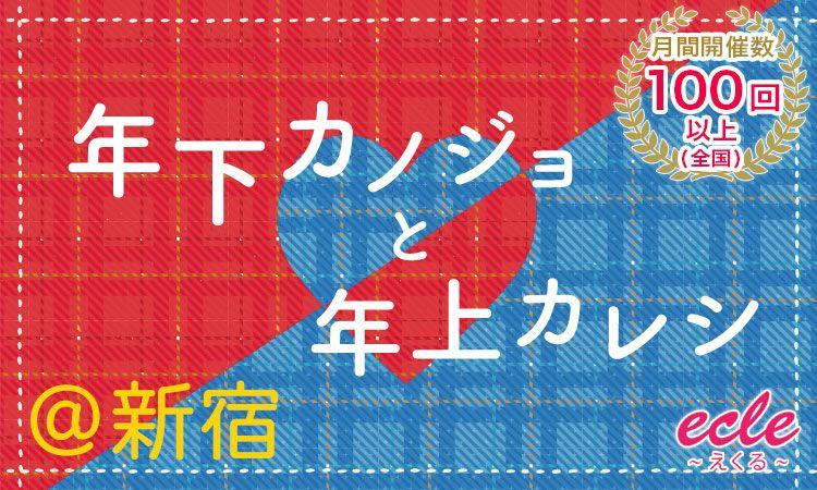 【新宿の街コン】えくる主催 2016年11月23日