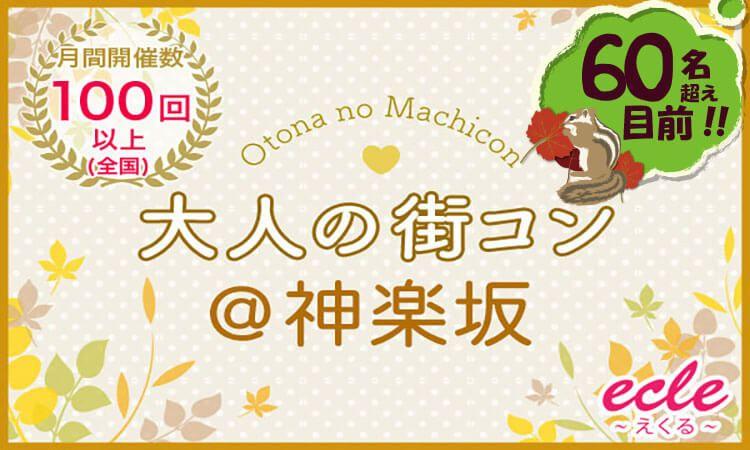 【神楽坂の街コン】えくる主催 2016年11月3日