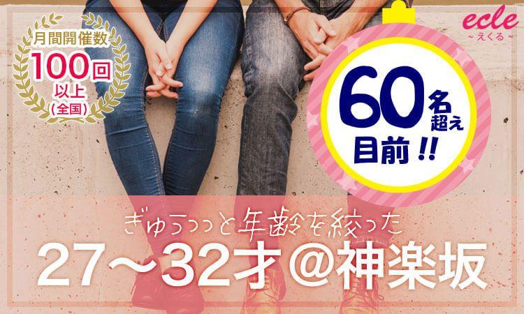 【神楽坂の街コン】えくる主催 2016年11月19日