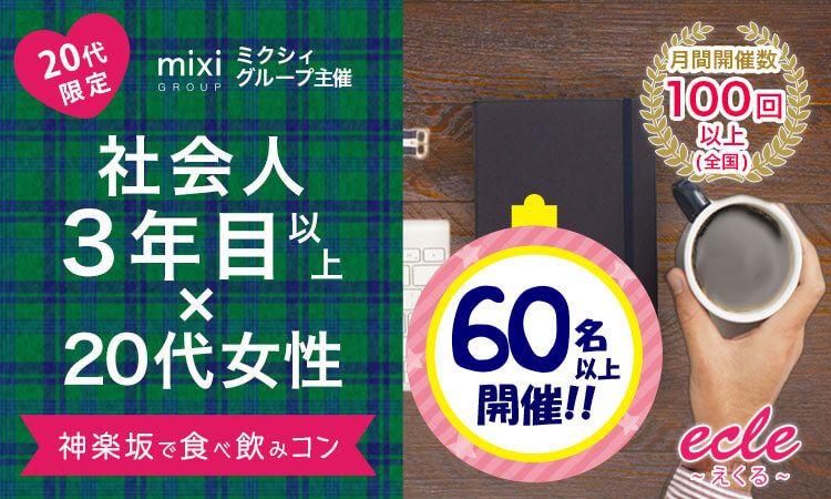 【神楽坂の街コン】えくる主催 2016年11月23日