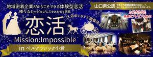 【北九州のプチ街コン】株式会社ネクストステージ主催 2016年10月23日