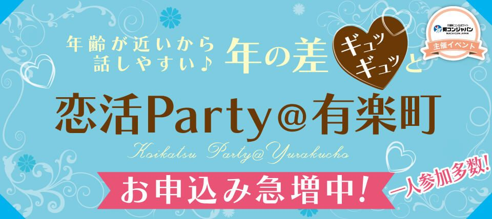 【有楽町の恋活パーティー】街コンジャパン主催 2016年11月12日