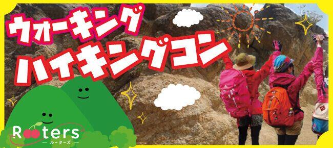 【神戸市内その他のプチ街コン】株式会社Rooters主催 2016年10月23日