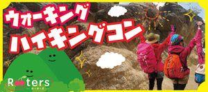【神戸市内その他のプチ街コン】Rooters主催 2016年10月23日