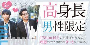 【広島市内その他のプチ街コン】合同会社ツイン主催 2016年11月2日