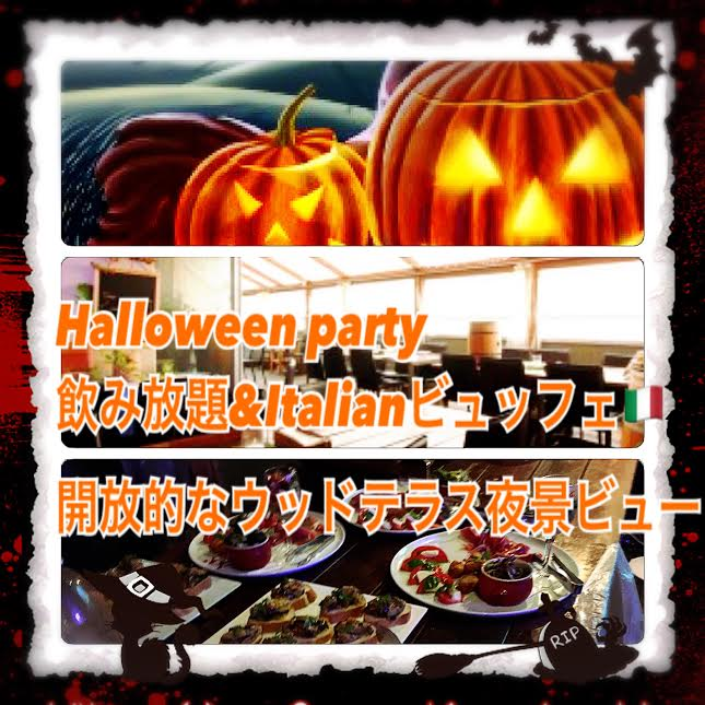 【上野の恋活パーティー】株式会社ジョイントライン主催 2016年10月31日