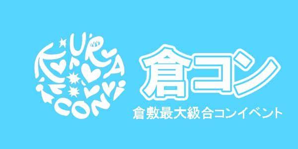 【倉敷の街コン】街コン姫路実行委員会主催 2016年11月13日