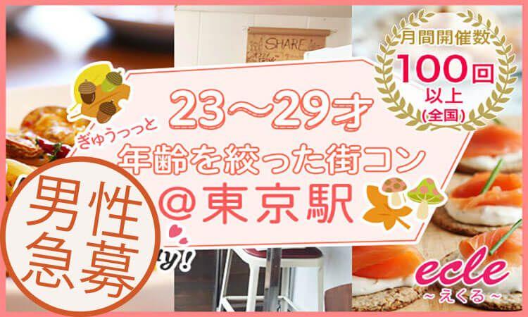 【東京都その他の街コン】えくる主催 2016年11月3日