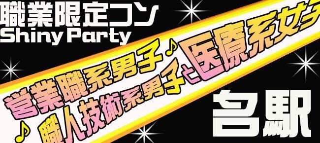 【愛知県その他のプチ街コン】アプリティ株式会社主催 2016年10月23日