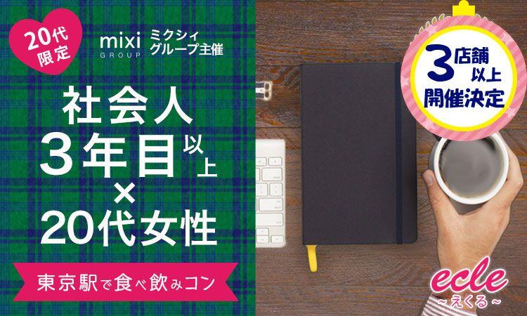 【東京都その他の街コン】えくる主催 2016年11月19日