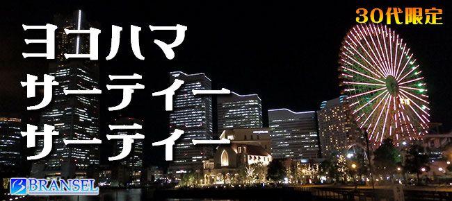 【横浜市内その他の恋活パーティー】ブランセル主催 2016年11月19日