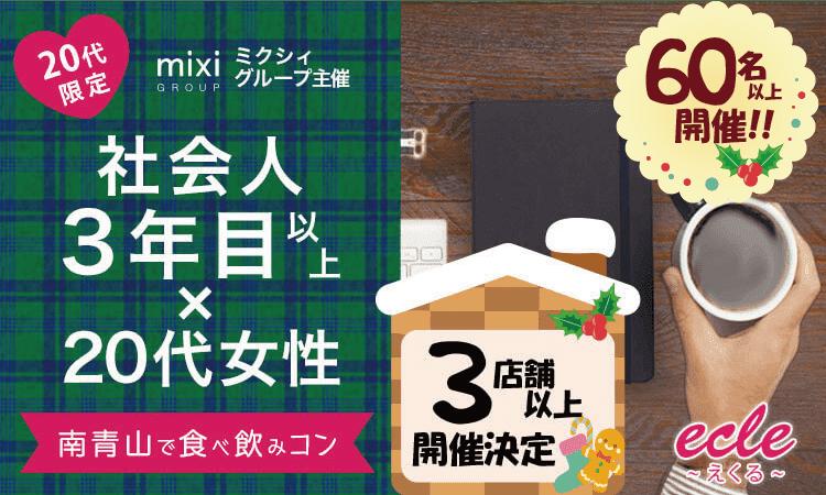 【青山の街コン】えくる主催 2016年11月27日