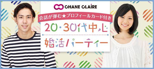 【新宿の婚活パーティー・お見合いパーティー】シャンクレール主催 2016年11月14日