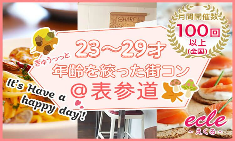 【表参道の街コン】えくる主催 2016年11月5日