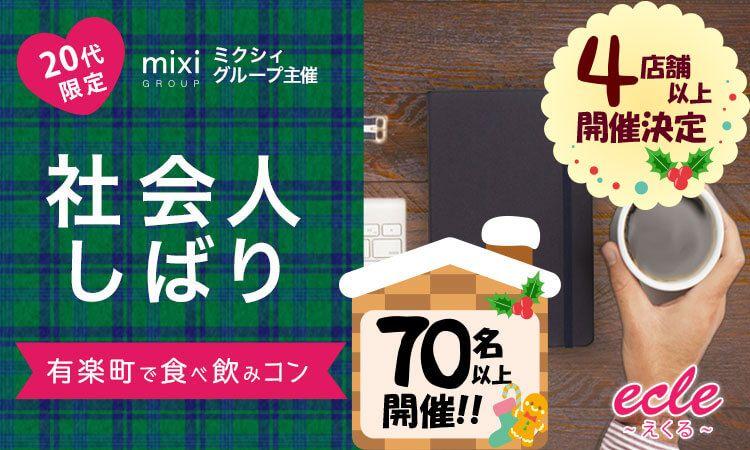 【有楽町の街コン】えくる主催 2016年11月26日