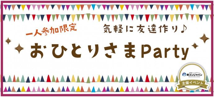 【日本橋の恋活パーティー】街コンジャパン主催 2016年11月12日
