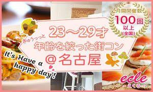 【名古屋市内その他の街コン】えくる主催 2016年11月3日