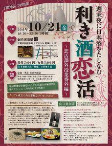 【下関のプチ街コン】株式会社ネクストステージ主催 2016年10月21日