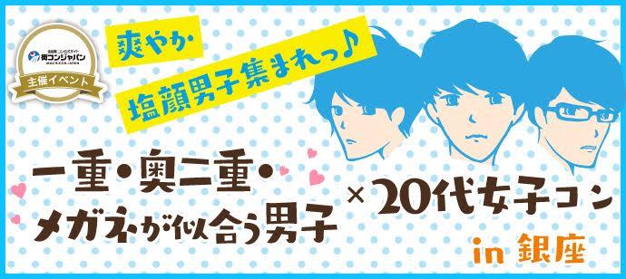 【銀座の恋活パーティー】街コンジャパン主催 2016年11月13日