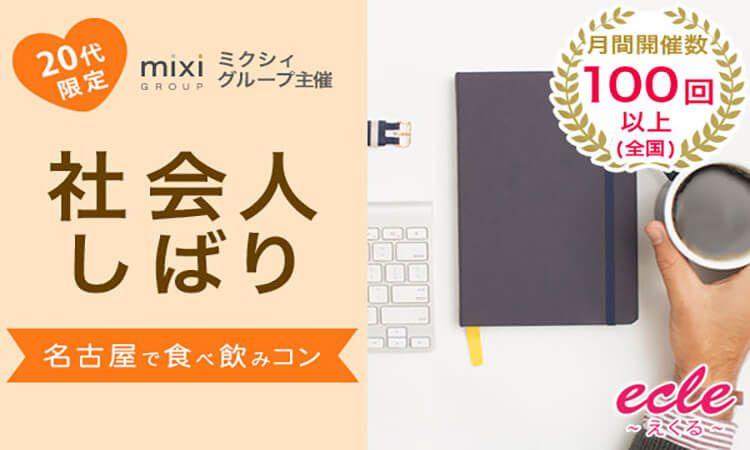 【名古屋市内その他の街コン】えくる主催 2016年11月6日