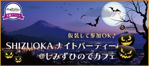 【静岡のプチ街コン】街コンジャパン主催 2016年10月30日