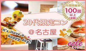 【名古屋市内その他の街コン】えくる主催 2016年11月12日