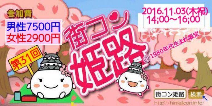 【姫路の街コン】街コン姫路実行委員会主催 2016年11月3日