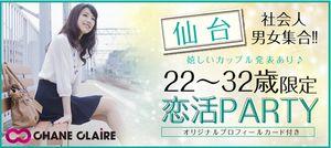 【仙台の恋活パーティー】シャンクレール主催 2016年11月23日