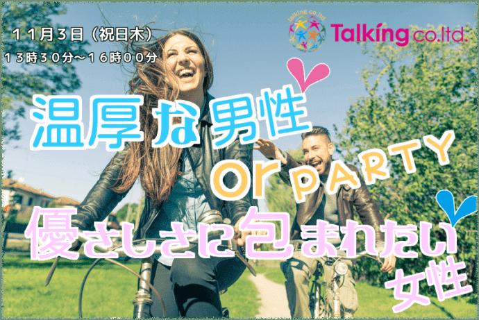 【烏丸の婚活パーティー・お見合いパーティー】株式会社トーキング主催 2016年11月3日