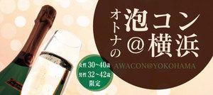 【横浜駅周辺のプチ街コン】KARAKUSA DINER主催 2016年10月21日