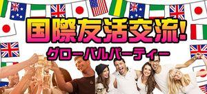 【渋谷の恋活パーティー】アプリティ株式会社主催 2016年10月29日