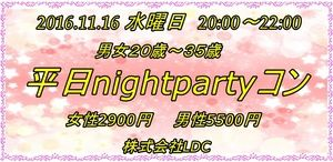 【宮崎のプチ街コン】株式会社LDC主催 2016年11月16日