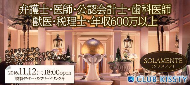 【梅田の恋活パーティー】クラブキスティ―主催 2016年11月12日