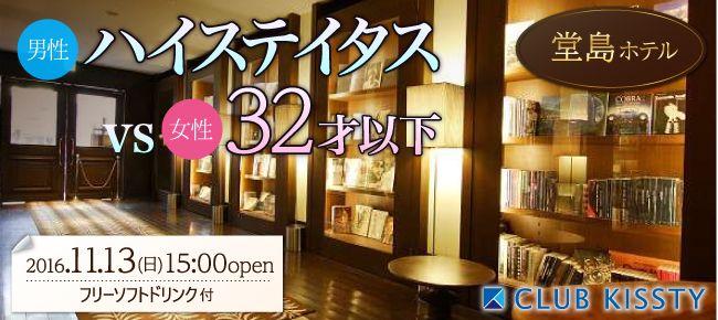 【堂島の婚活パーティー・お見合いパーティー】クラブキスティ―主催 2016年11月13日