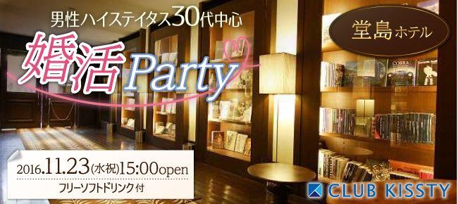 【堂島の婚活パーティー・お見合いパーティー】クラブキスティ―主催 2016年11月23日