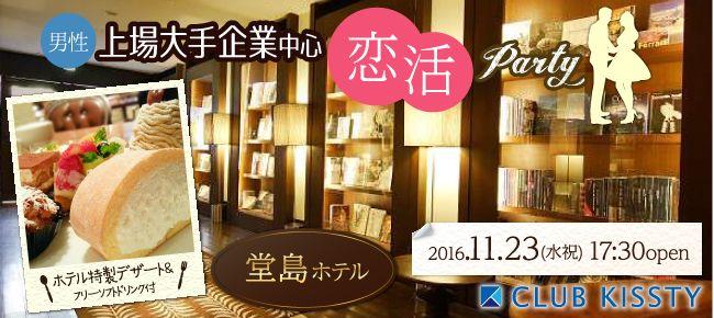 【堂島の恋活パーティー】クラブキスティ―主催 2016年11月23日
