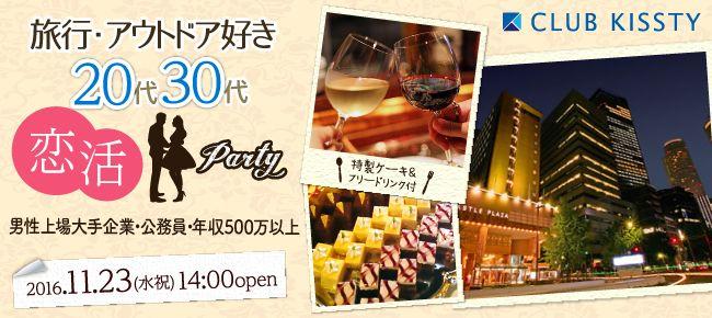【名古屋市内その他の恋活パーティー】クラブキスティ―主催 2016年11月23日