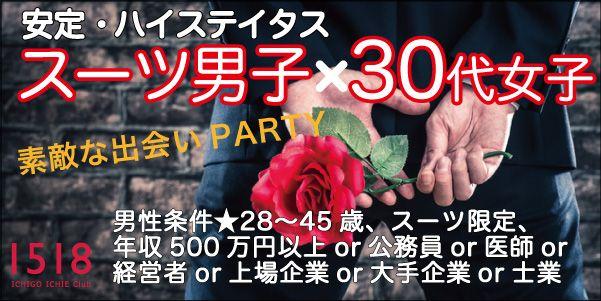 【名古屋市内その他の婚活パーティー・お見合いパーティー】ICHIGO ICHIE Club主催 2016年10月14日