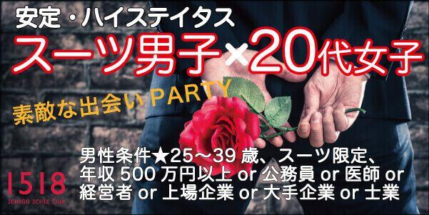 【名古屋市内その他の婚活パーティー・お見合いパーティー】ICHIGO ICHIE Club主催 2016年10月21日