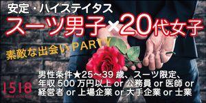 【名古屋市内その他の婚活パーティー・お見合いパーティー】ICHIGO ICHIE Club主催 2016年10月28日