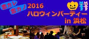 【浜松の恋活パーティー】株式会社スマートプランニング主催 2016年10月23日