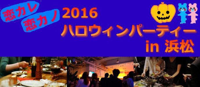 【浜松の恋活パーティー】株式会社スマートプランニング主催 2016年10月29日