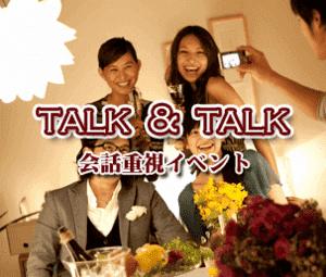 【札幌市内その他の婚活パーティー・お見合いパーティー】一般社団法人むすび主催 2016年10月25日