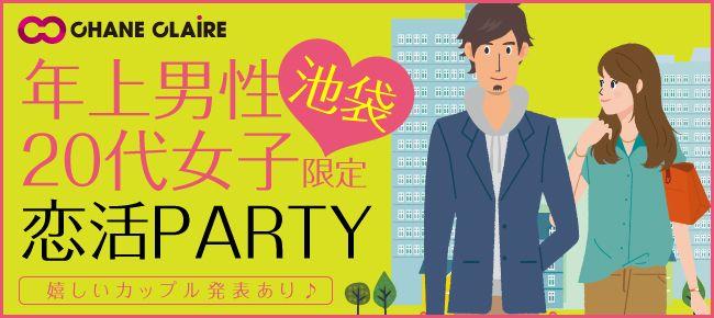 【池袋の恋活パーティー】シャンクレール主催 2016年11月22日
