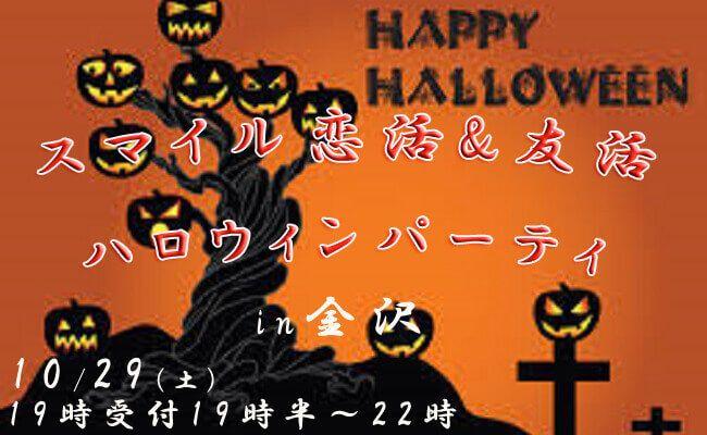 【金沢の恋活パーティー】イベントシェア株式会社主催 2016年10月29日
