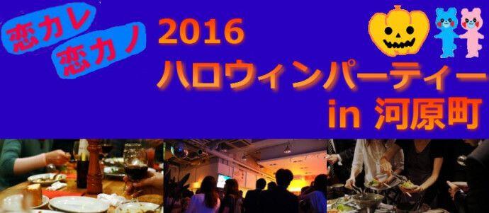 【河原町の恋活パーティー】株式会社スマートプランニング主催 2016年10月30日