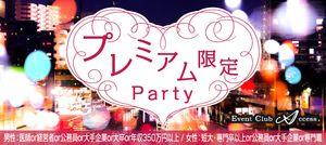 【富山県その他の恋活パーティー】株式会社アクセス・ネットワーク主催 2016年11月26日