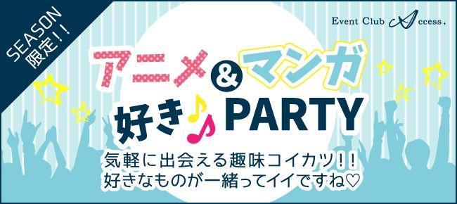 【長野の恋活パーティー】株式会社アクセス・ネットワーク主催 2016年11月26日