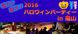 【広島県その他の恋活パーティー】株式会社スマートプランニング主催 2016年10月27日