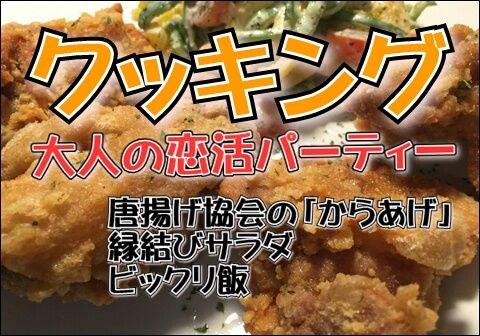 【日本橋のプチ街コン】エスクロ・ジャパン株式会社主催 2016年10月30日